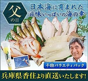 【遅れてごめんね!父の日】日本海に育まれた滋味いっぱいの海の幸 干物バラエティパック (のどぐろ60g×2枚・するめいか2枚・はたはた大5尾・エテカレイ大2枚×2(全て一夜干し) 黄色のお花&メッセージカードお付けいたします。