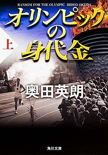 オリンピックの身代金(上) (角川文庫)の詳細を見る