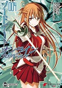ソードアート・オンライン プログレッシブ4 (電撃コミックスNEXT)