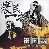 農民一揆(日野聡&立花慎之介) / 田園歌-End of the war-[アニメイト限定盤]