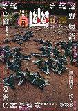 幽 2009年 08月号 [雑誌]
