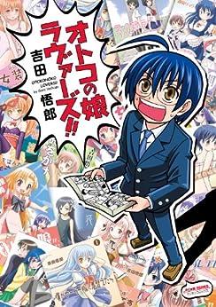 オトコの娘ラヴァーズ!! [Otoko no Musume Lovers!!]