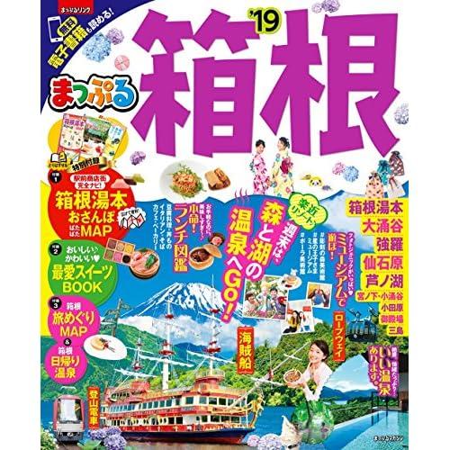 まっぷる 箱根'19