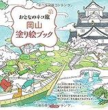 おとなのネコ旅  岡山 塗り絵ブック
