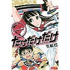 たけだけだけ-武田系限定-(1) (月刊少年ライバルコミックス)