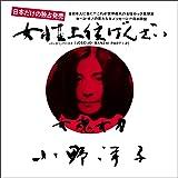 女性上位万歳(7inch White Vinyl) [Analog]