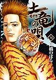 土竜(モグラ)の唄 (38) (ヤングサンデーコミックス)