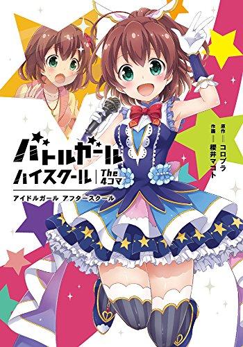 バトルガール ハイスクール The 4コマ アイドルガール アフタースクール (電撃コミックスEX)