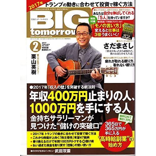 BIG tomorrow(ビッグトゥモロー) 2017年 02 月号 [雑誌]