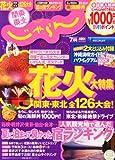 関東・東北じゃらん 2013年 07月号 [雑誌]