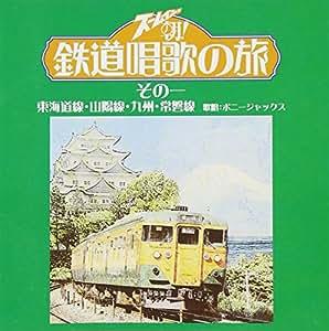 ズームイン!!朝!鉄道唱歌の旅 その一