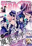 Comic ZERO-SUM (コミック ゼロサム) 2015年9月号[雑誌]