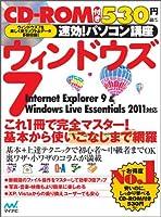 速効!パソコン講座 ウィンドウズ7 Internet Explorer 9 & Windows Live Essentials 2011対応