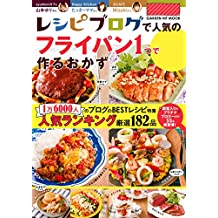 レシピブログで人気の「フライパン1つ」で作るおかず ヒットムック料理シリーズ