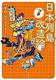 日本列島プチ改造論 (角川文庫)