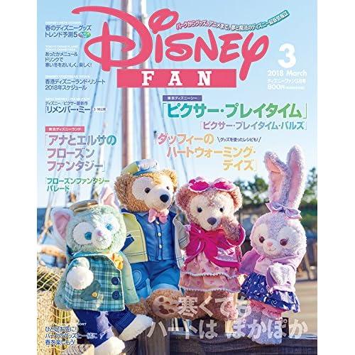 ディズニーファン 2018年 03 月号 [雑誌]