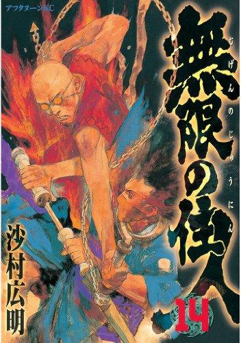 無限の住人(14) (アフタヌーンコミックス)