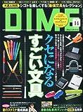 DIME (ダイム) 2012年 7/17号 [雑誌]