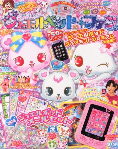 ぷっちぐみ増刊 ジュエルペットファン Vol.8 2013年 09月号 [雑誌]
