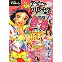 ディズニープリンセス 2008年 04月号 [雑誌]