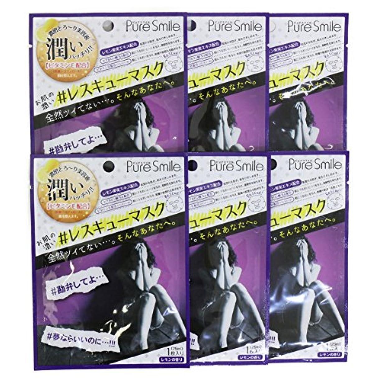 トレイ奨励グレートオークPure Smile ピュアスマイル RCSエッセンスマスク レモン 6枚セット