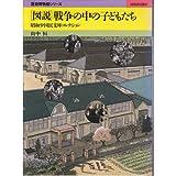 「図説」戦争の中の子どもたち―昭和少国民文庫コレクション (歴史博物館シリーズ)