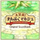 「大繁盛!まんぷくマルシェ」オリジナルサウンドトラック