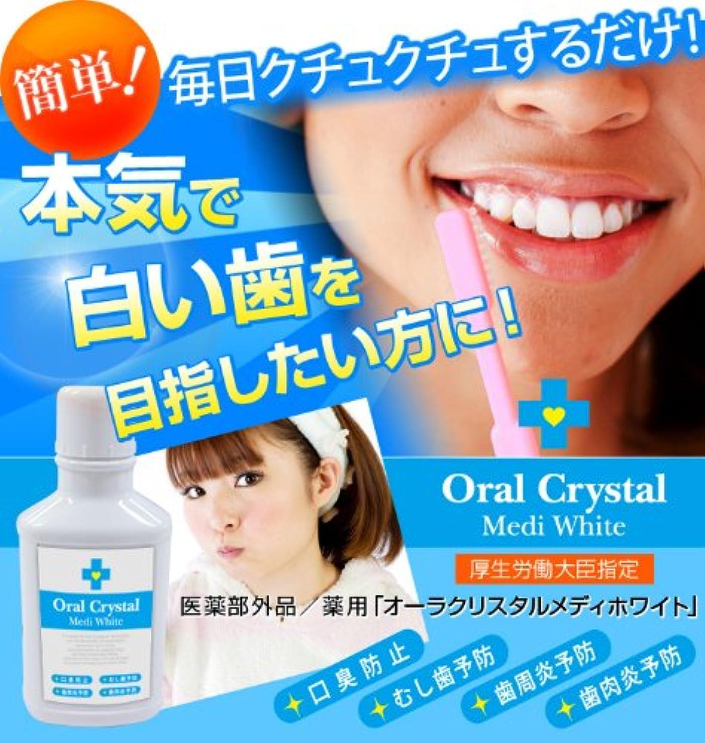 批判的スタッフ酸オーラクリスタル メディホワイト(口臭予防ホワイトニング 薬用マウスウォッシュ)医薬部外品