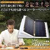 ヨーク ソーラー充電器 5WYOLK Solar Paper YO8998