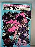 エントロピー (1985年) (For beginnersシリーズ)