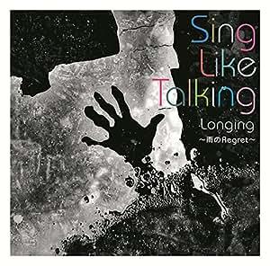 ~Longing ~~雨のRegret~~(初回限定盤)(2CD)~