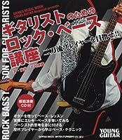ギタリストのためのロック・ベース講座(CD付)/YOUNG GUITAR presents (シンコー・ミュージックMOOK)