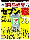 週刊東洋経済 2013年7/13号 [雑誌]
