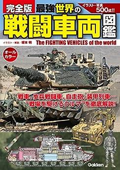 [坂本 明]の完全版 最強 世界の戦闘車両図鑑