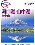 おとな旅プレミアム 河口湖・山中湖 富士山 '19-'20年
