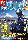 0円マップ関東・信州 '09~'10 (SAN-EI MOOK ツーリングGO!GO!ガイドシリーズ)