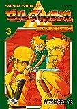 ゼルダの伝説神々のトライフォース vol.3 (ガンガンファンタジーコミックス)