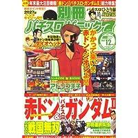 別冊パチスロパニック7 (セブン) 2007年 12月号 [雑誌]