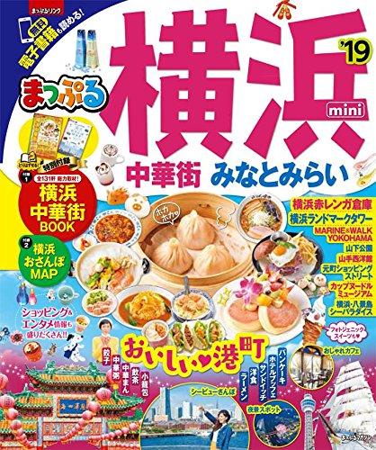 まっぷる 横浜 中華街・みなとみらいmini'19 (マップ...
