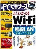 日経 PC (ピーシー) ビギナーズ 2011年 06月号 [雑誌]