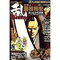 COMIC 乱 TWINS (ツウィンズ) 2007年 10月号 [雑誌]
