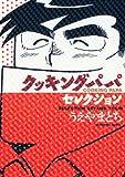 クッキングパパセレクション COOKING PAPA SELECTION UEYAMA TOCHI (KCデラックス)