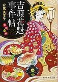 吉原花魁事件帖 青楼の華 (PHP文芸文庫)