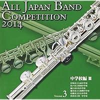 全日本吹奏楽コンクール2014 Vol.3<中学校編III>