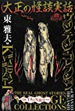 大正の怪談実話ヴィンテージ・コレクション (幽BOOKS 幽ClassicS)