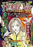 「HONKOWA」霊障ファイル厄災物特集 (ASスペシャル)