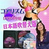 【最新版】 コアリズム ■DVD4枚組み■日本語吹き替え版■CORE Rhythms/