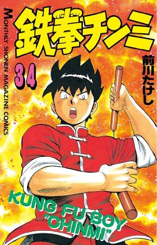 鉄拳チンミ(34) (月刊少年マガジンコミックス)