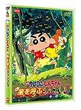 映画 クレヨンしんちゃん 嵐を呼ぶジャングル[DVD]