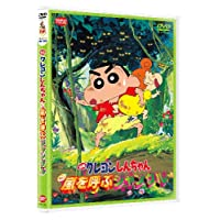 Crayon Shin-chan: The Storm Called The Jungle